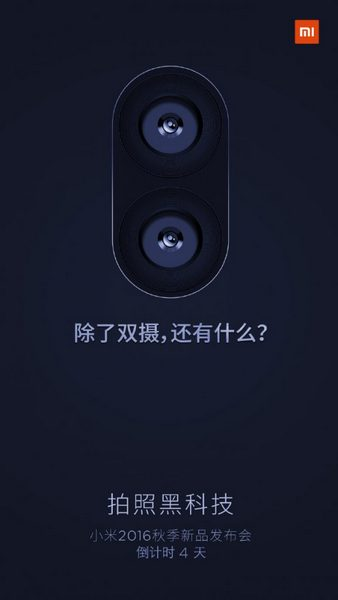 Xiaomi рассказала, что её новый флагманский смартфон получит двойную основную камеру