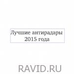 Лучшие радар-детекторы 2015 года
